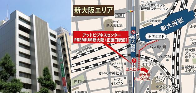 アット ビジネス センター premium 新 大阪